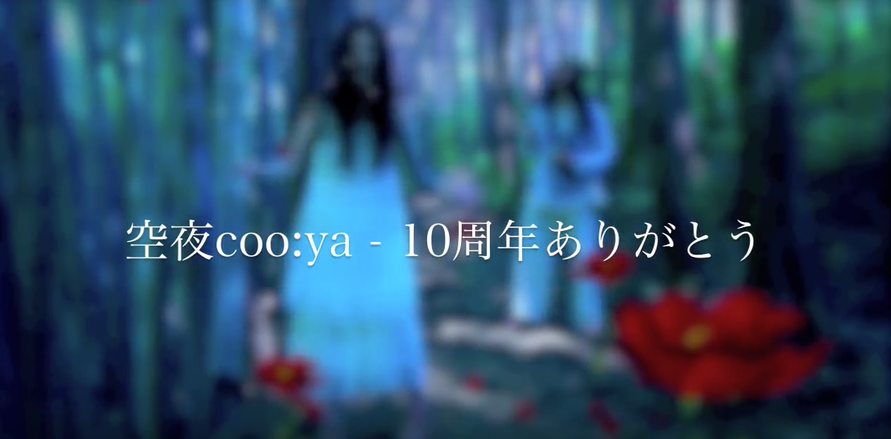 空夜coo:ya – 10th anniversary