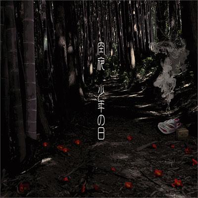 Maxi Sg『少年の日 – 自鳴琴』配信発売